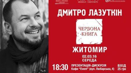 У Житомирі поет і журналіст Лазуткін презентує «Червону книгу»