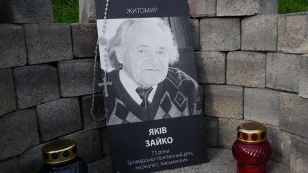 У Житомирі встановлять меморіальну дошку Герою Небесної Сотні