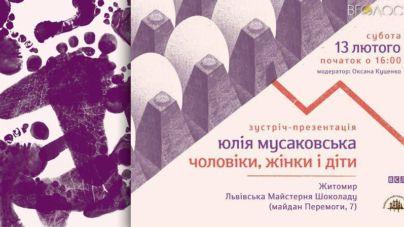 Львівська поетка Юлія Мусаковська репрезентує у Житомирі книгу про зміни, страждання і війну