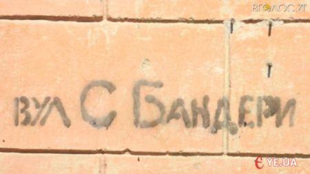 Жителі Чапаєва не хочуть жити на вулиці Бандери. Просять перейменувати вулицю на Зодчих