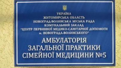 У Новограді-Волинському почала працювати нова сімейна амбулаторія
