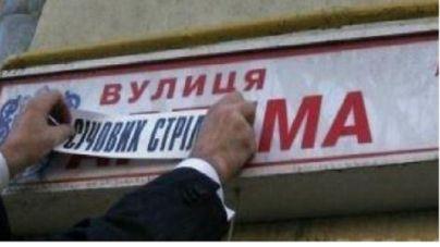 У Житомирі перейменують ще 30 вулиць