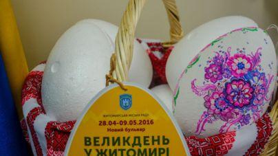 У міській раді розповіли, як святкуватимуть Великдень (ФОТО, ВІДЕО)