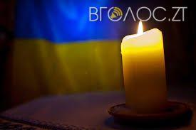 У Житомирі оголосили Дні жалоби. Загинув Сергій Ходоровський