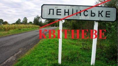 Сільська декомунізація: які села області отримали нові назви (ПЕРЕЛІК)