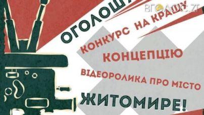 У День міста презентують нові відеоролики про Житомир