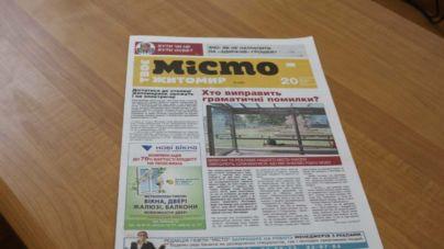Житомирська міська рада закриє газету «Місто»