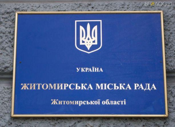 Житомирський міськвиконком змінив дату засідання