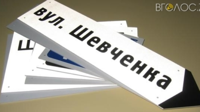 У Житомирській області чергова хвиля перейменувань