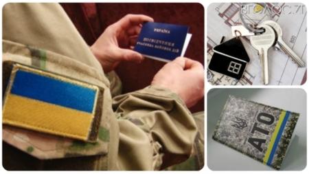 Міськвиконком виділив 3 квартири для учасників АТО та сімей загиблих