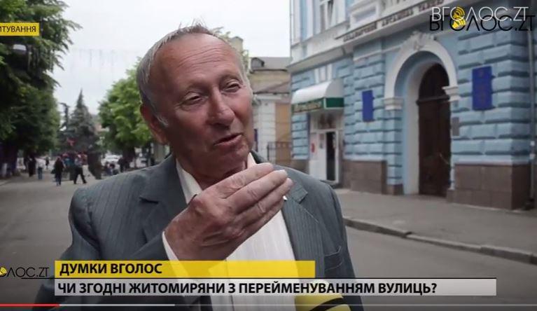 Житомиряни висловили свої думки щодо перейменування вулиць (БЛІЦ-ОПИТУВАННЯ)