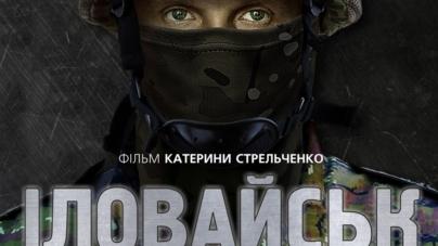 У Житомирі три дні безкоштовно показуватимуть фільм про Іловайськ