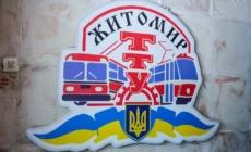 Житомирське ТТУ придбає скло для автобусів та тролейбусів на понад 400 тисяч
