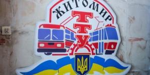 Житомирське ТТУ виграло суд у КП «Житомиртранспорт»