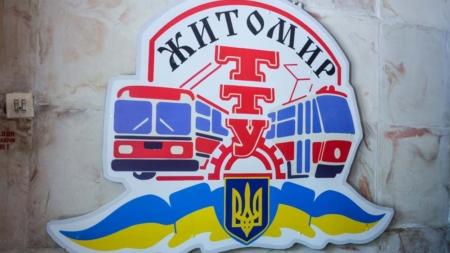 Житомирське ТТУ заплатить комунальному підприємству за продаж квитків