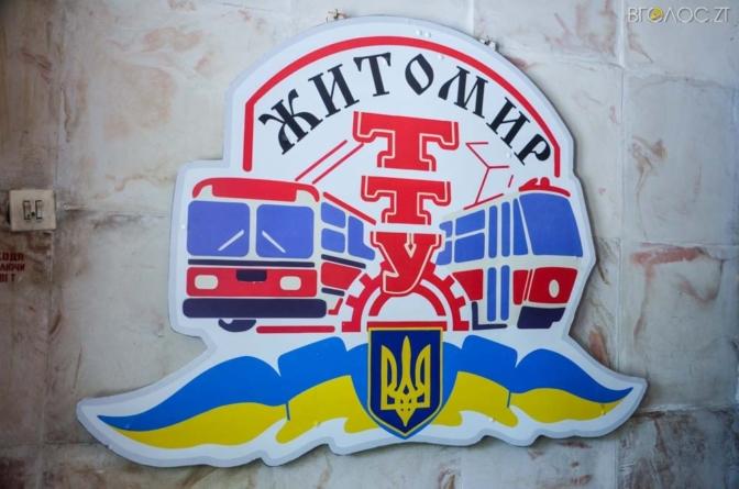 Виконком Житомирської міськради зменшив замовлення на перевезення пасажирів ТТУ