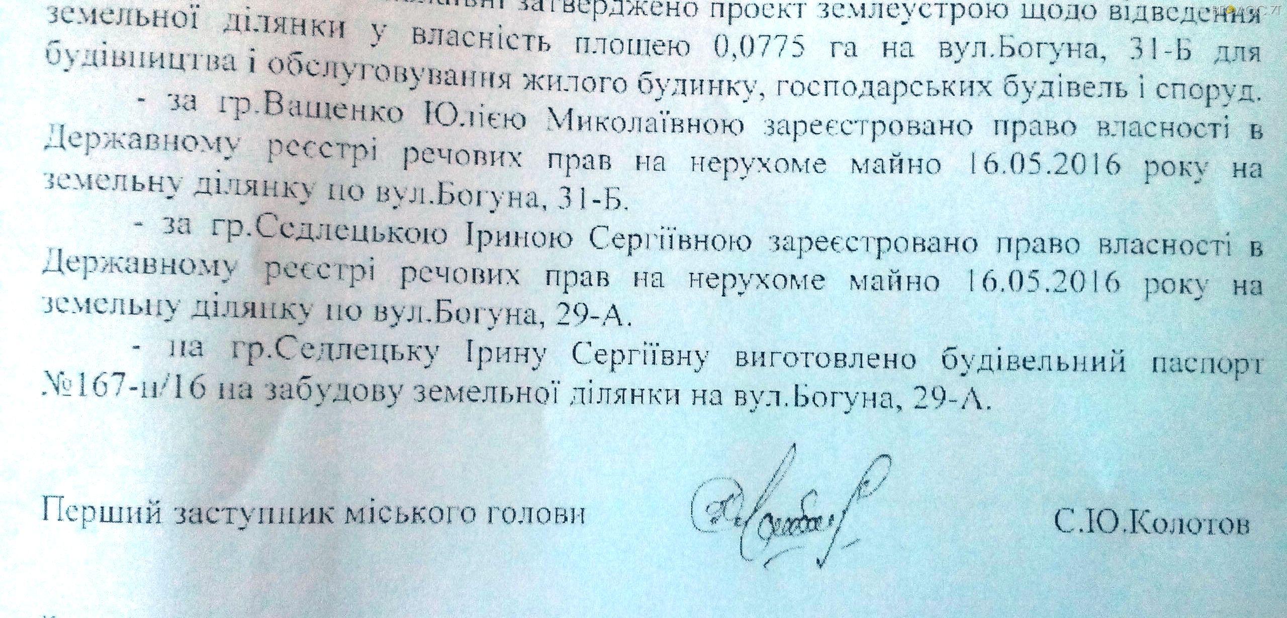 новоград 8