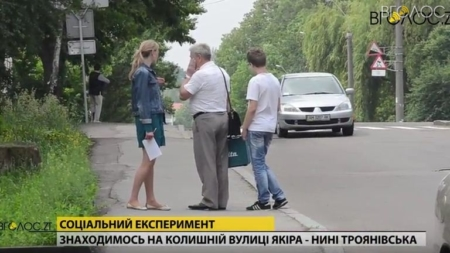 Експеримент: Чи знають житомиряни нову назву вулиці Якіра? (ВІДЕО)
