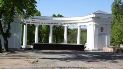 Житомирський парк імені Гагаріна перейменують на Шодуарівський