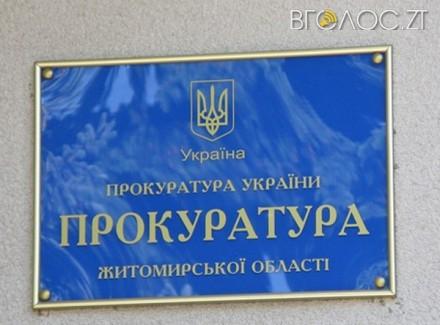 За отримання 150 тисяч депутата оштрафували на майже 3,5 тисяч