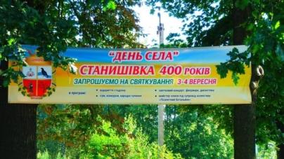 До 400-річчя Станишівки вийде книга про село