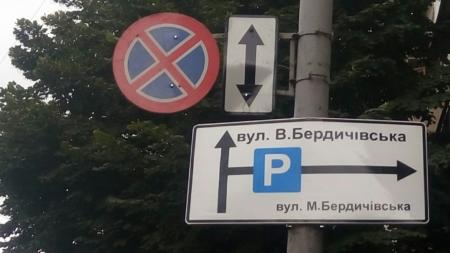 Житомирські комунальники не можуть придбати дорожні знаки
