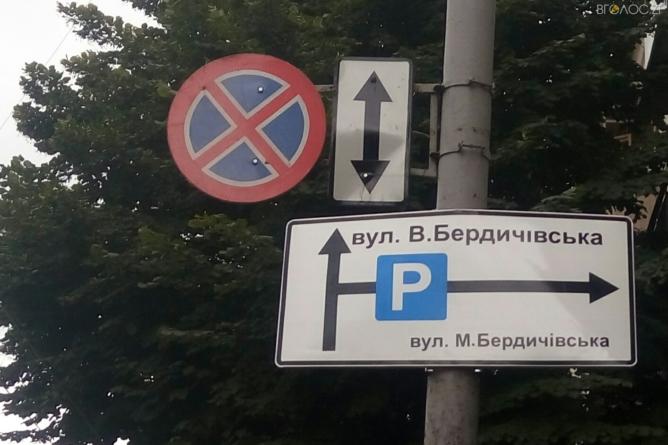 Поліція хоче, щоб Житомир поміняв дорожніх знаків на понад півтора мільйона