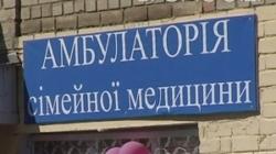 В Овруцькому районі збудують амбулаторію з житлом для лікарів