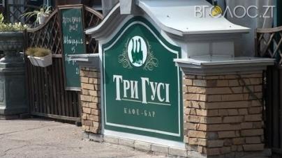 """Через реконструкцію тротуарів власники """"Трьох Гусів"""" почали демонтувати власне кафе"""