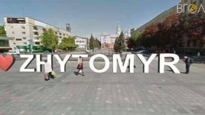 У Житомирі може з'явитися арт-об'єкт «I love Zhytomyr»