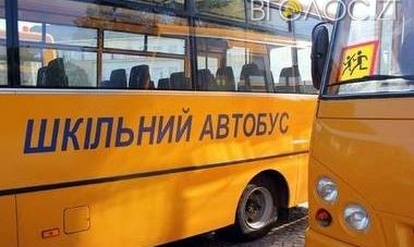 Перші 7 шкільних автобусів приїхали до області