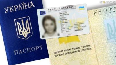 Паспорт у вигляді пластикової картки можуть отримати всі бажаючі