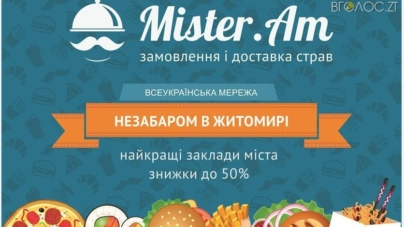 Незабаром в Житомирі відкриється всеукраїнський сервіс замовлення їжі Mister.Am