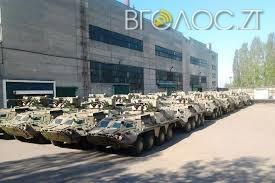 За 9 місяців Житомирський бронетанковий завод виготовив продукції на 211 мільйонів