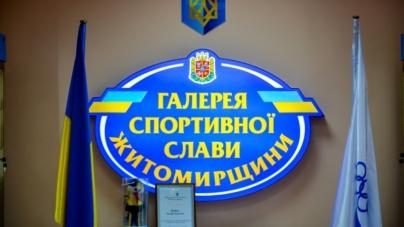 У ЖДУ ім. Івана Франка діє Галерея спортивної слави, аналогів якій немає в Україні (ФОТО)