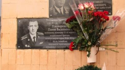 У Радомишлі відкрили пам'ятну дошку командиру 51-ї бригади Павлу Півоваренку