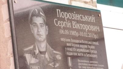 У Хорошеві на фасаді гімназії відкрили меморіальну дошку бійцю АТО Сергію Порозінському