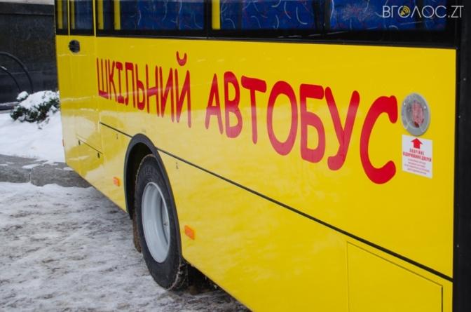 Останні у цьому році 8 нових шкільних автобусів отримала область