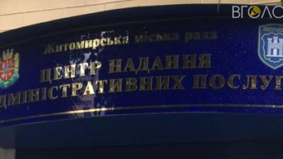"""Мерія вирішила без депутатів не облаштовувати ЦНАП у готелі """"Житомир"""""""