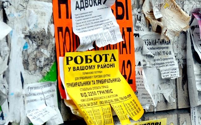 Житомирщина: На 1 вільне робоче місце претендують 8 безробітних