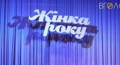 Афіну та Янгола оберуть серед жінок Новоград-Волинського району