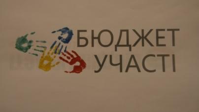 У Житомирському районі хочуть запровадити бюджет участі