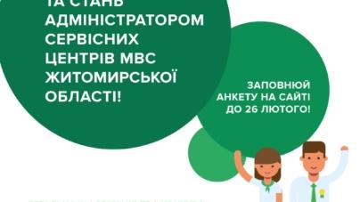 Сервісні центри МВС у області набирають стажерів