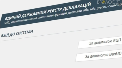 Депутати Житомирської міської ради скаржаться, що не можуть подати декларацію