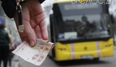 Житомиряни проти можливого подорожчання проїзду у маршрутках (БЛІЦ-ОПИТУВАННЯ)
