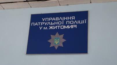За рік роботи патрульної поліції Житомира було звільнено 13 працівників