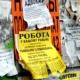 Житомирщина: на одне вільне робоче місце претендують 4 «офіційних» безробітних