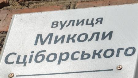 Фотоекскурсія вулицею Сціборського: короткий відрізок довгої історії Житомира