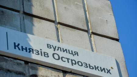Фотоекскурсія  Житомиром: вулиця Князів Острозьких