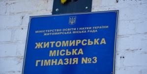 Як будують новий корпус Житомирської міської гімназії № 3 (ФОТО)